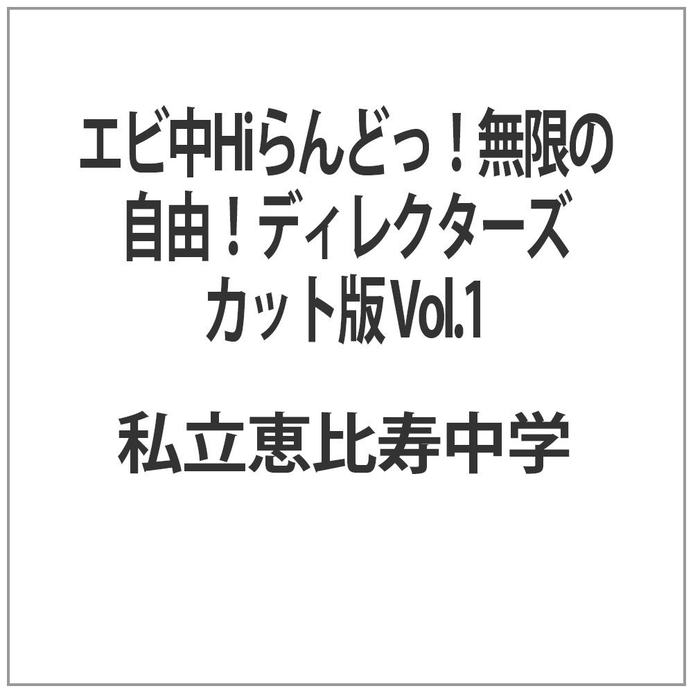 エビ中Hiらんどっ!無限の自由!ディレクターズカット版 Vol.1