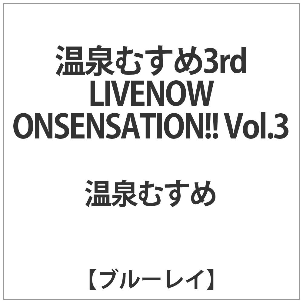 〔中古品〕温泉むすめ 3rd LIVENOW ONSENSATION!!Vol. 3 【ブルーレイ】