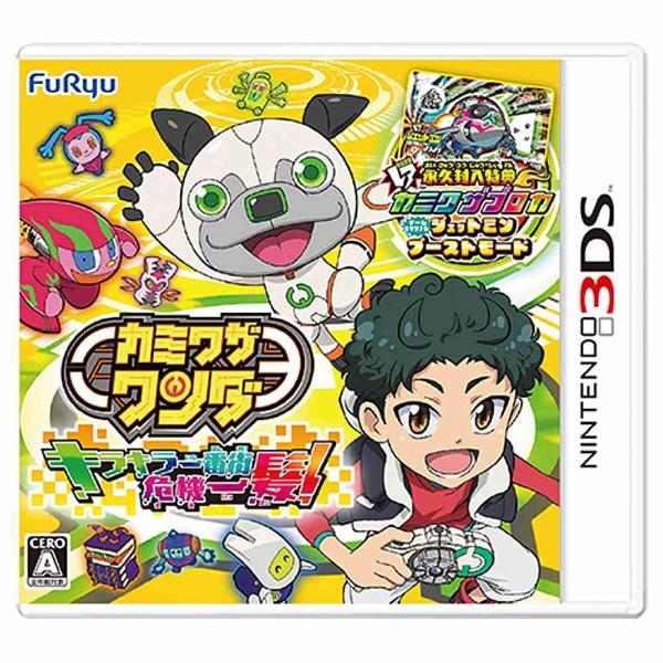 【在庫限り】 カミワザ・ワンダ キラキラ一番街危機一髪! 【3DSゲームソフト】