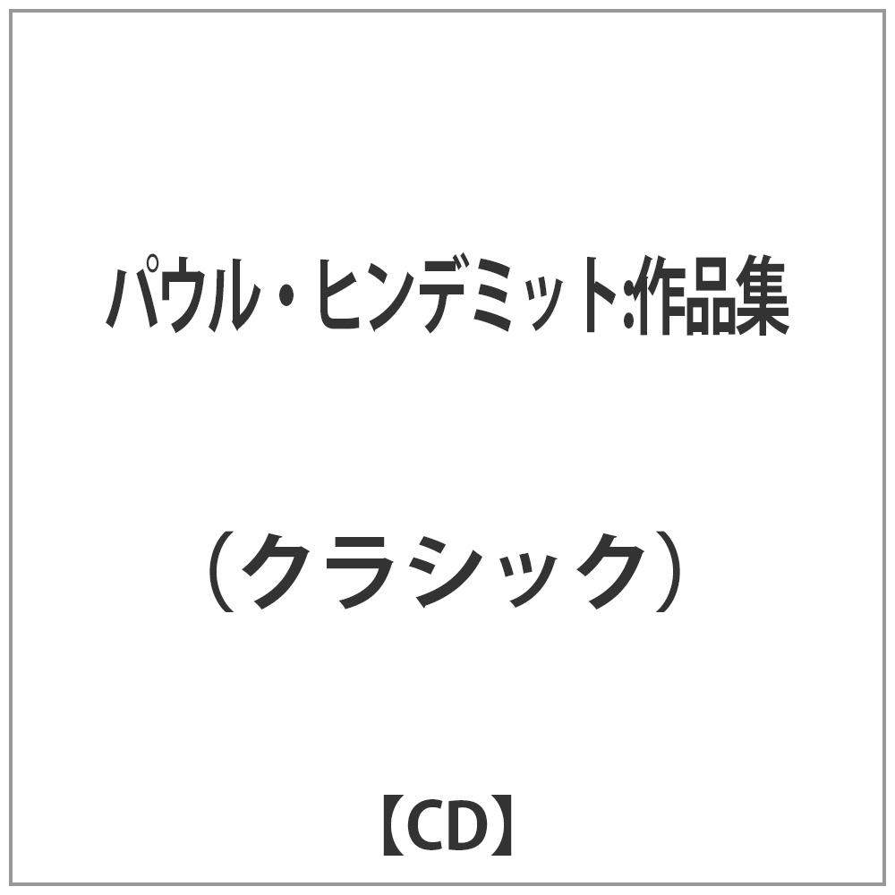(クラシック)/ パウル・ヒンデミット:作品集