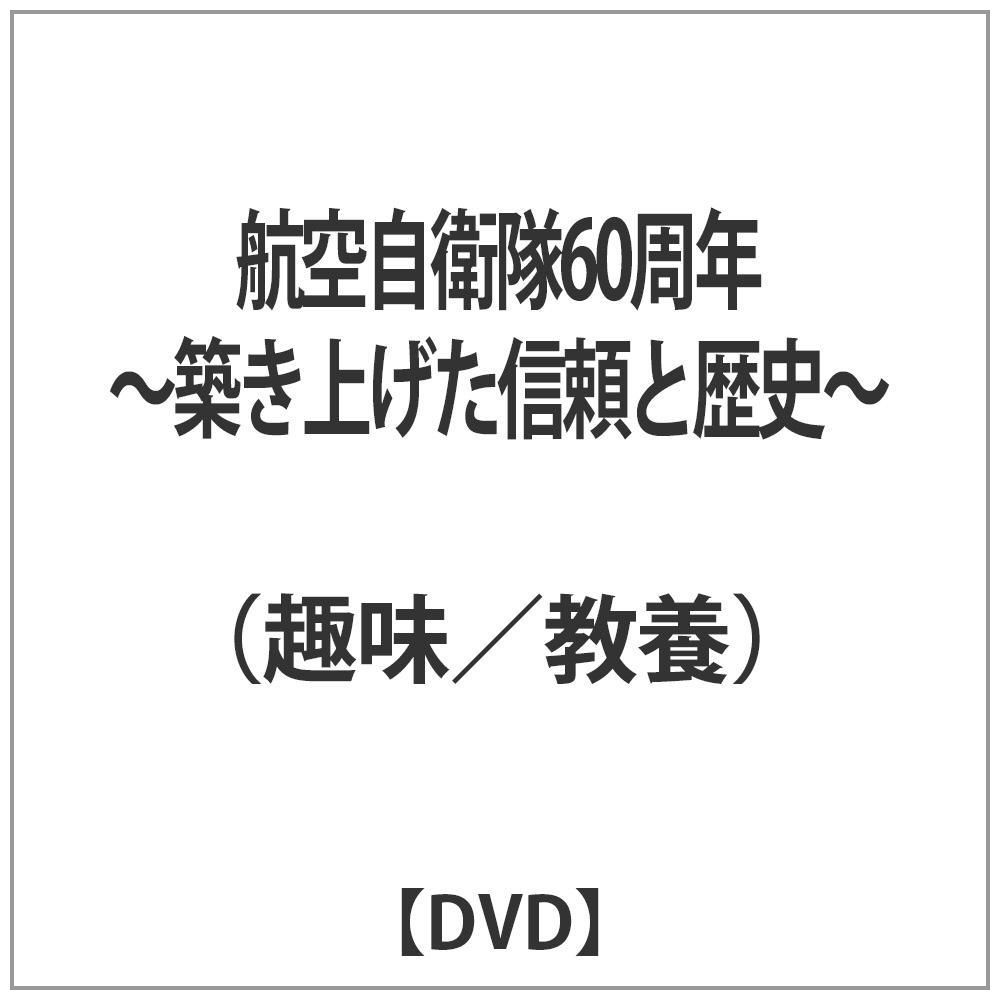 航空自衛隊60周年〜築き上げた信頼と歴史〜 DVD