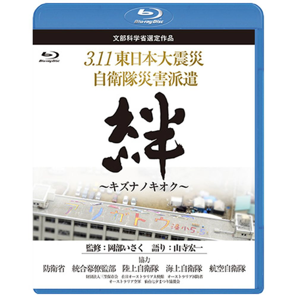 3.11東日本大震災 自衛隊災害派遣 「絆〜キズナノキオク〜」 【ブルーレイ ソフト】   [ブルーレイ]