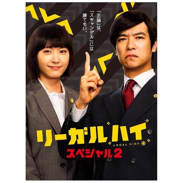 リーガルハイ・スペシャル2 【ブルーレイ ソフト】