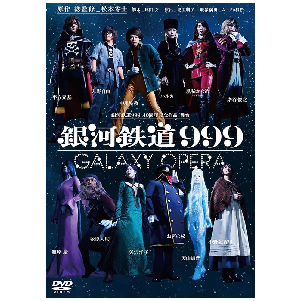 舞台「銀河鉄道999」 -GALAXY OPERA- DVD