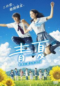 青夏 きみに恋した30日 通常版 DVD