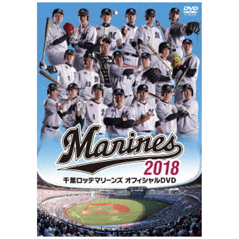 千葉ロッテマリーンズ オフィシャルDVD 2018 DVD