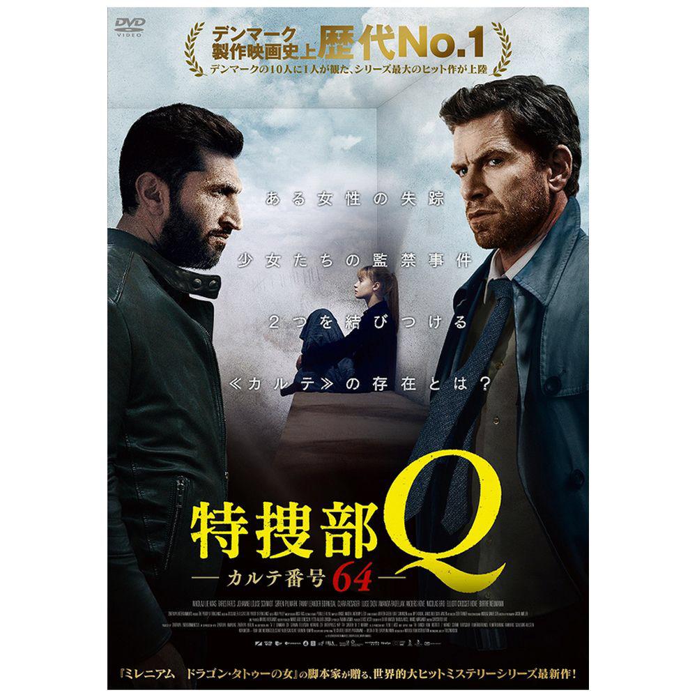 特捜部Q カルテ番号64 DVD