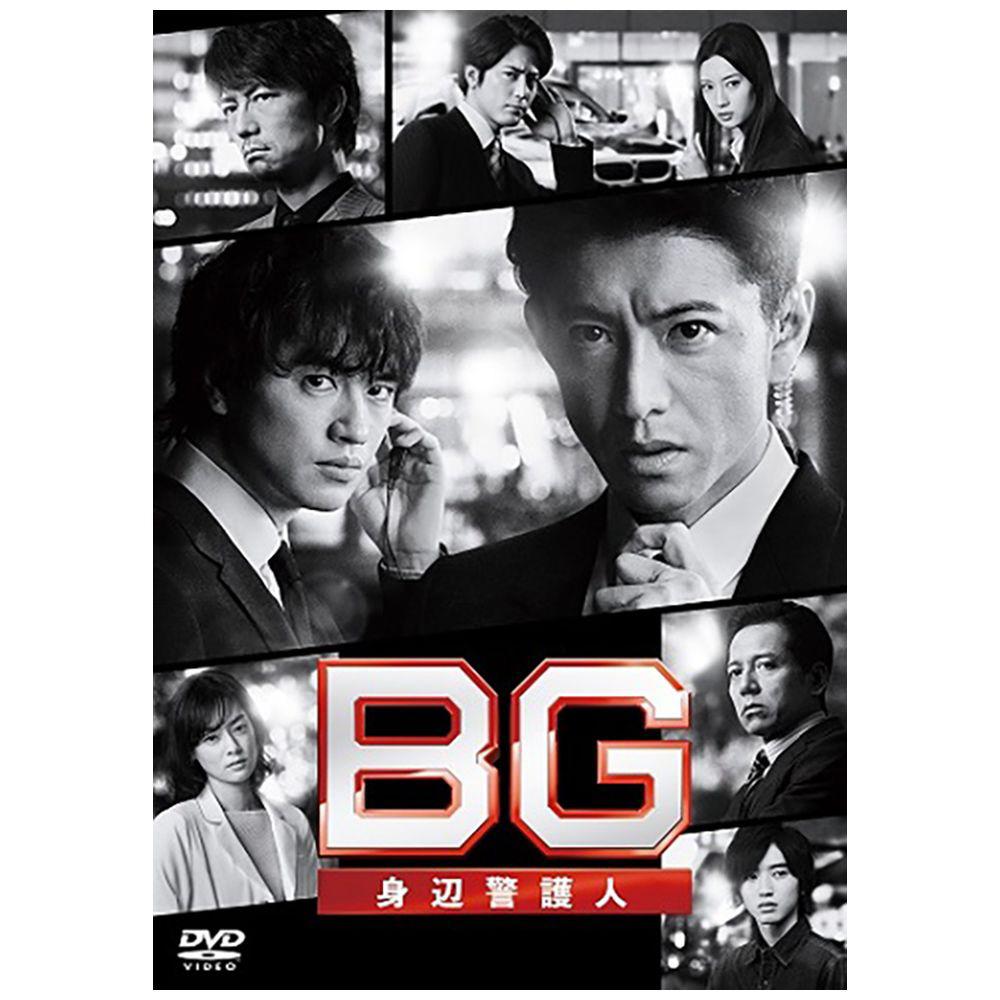 BG 〜身辺警護人〜2020 DVD-BOX