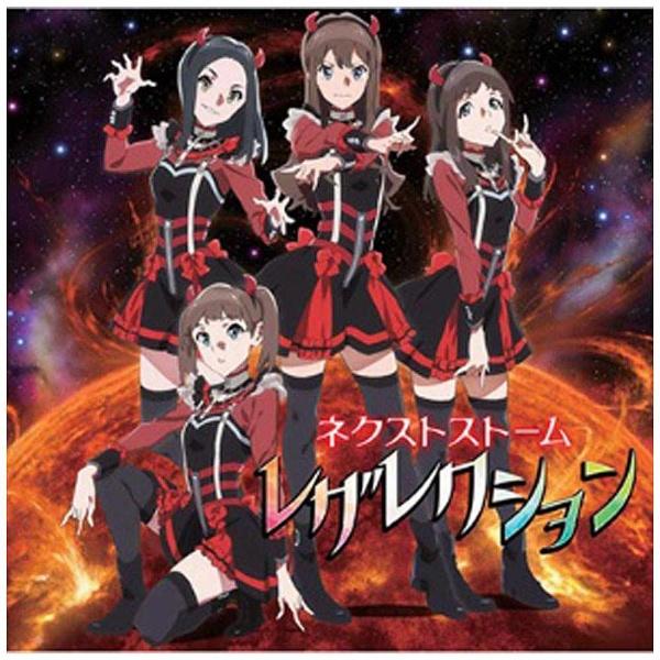 ネクストストーム / I-1club / 「レザレクション / 止まらない未来」 CD