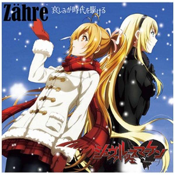 ZAHRE / 哀しみが時代を駆ける DVD付 CD
