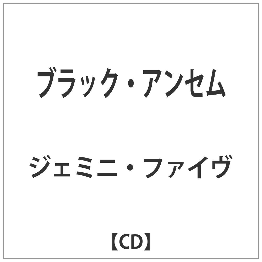 【在庫限り】 ジェミニ・ファイヴ/ブラック・アンセム 【CD】   [CD]