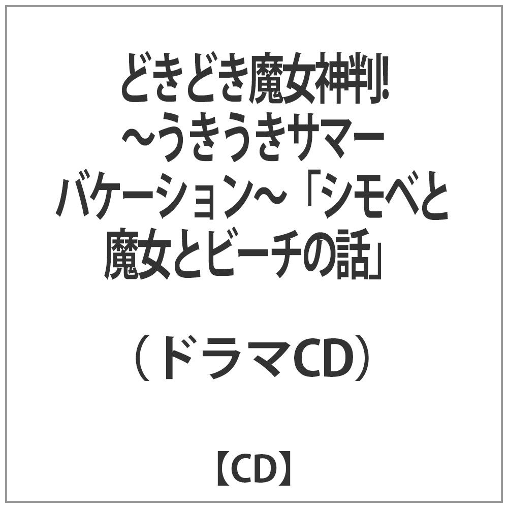 (ドラマCD)/ どきどき魔女神判! 〜うきうきサマーバケーション〜 『シモベと魔女とビーチの話』
