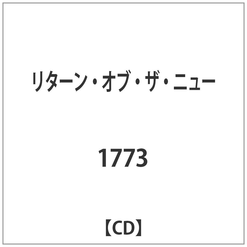 1773/リターン・オブ・ザ・ニュー 【CD】   [1773 /CD]