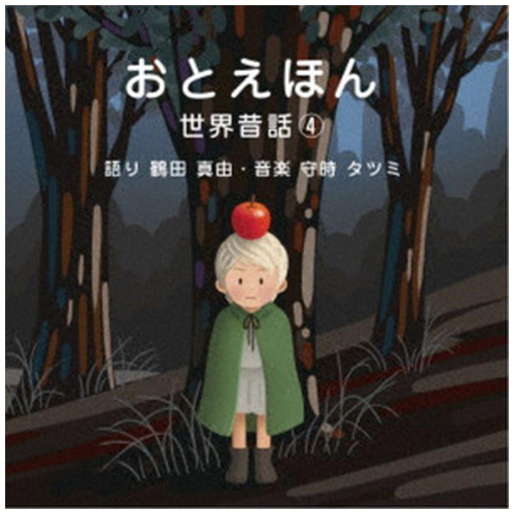 (キッズ・ファミリー)/ おとえほん 〜世界昔話4〜