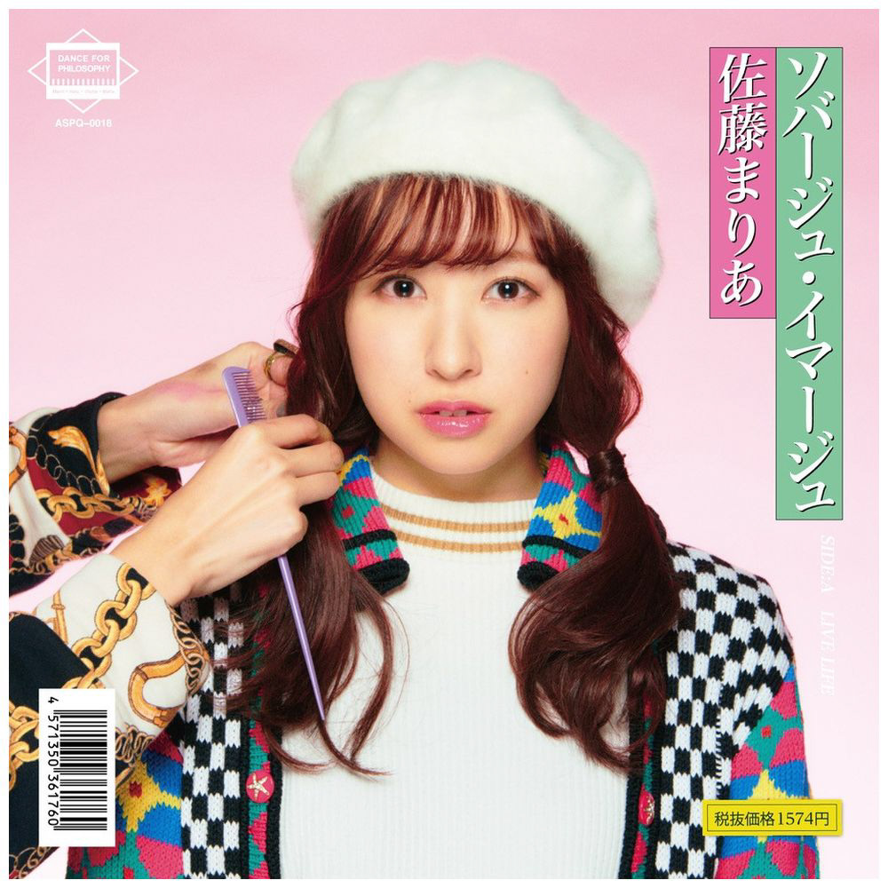 フィロソフィーのダンス / ライブ・ライフ 佐藤まりあVer. 数量限定 CD