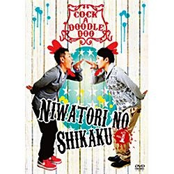 ニワトリの資格vol.1 【DVD】   [DVD]