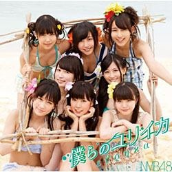 NMB48/僕らのユリイカ 通常盤Type-B 【CD】   [NMB48 /CD]