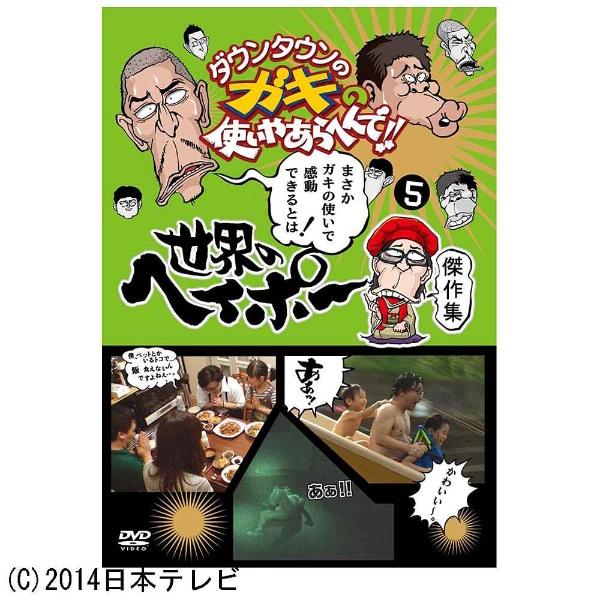 ダウンタウンのガキの使いやあらへんで!! 世界のヘイポー傑作集5 【DVD】