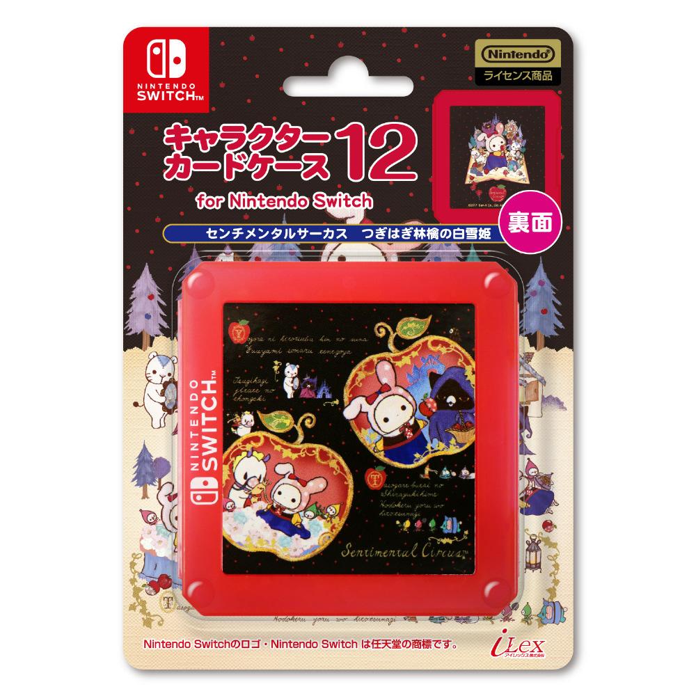キャラクターカードケース12 for ニンテンドーSWITCH『センチメンタルサーカス (つぎはぎ林檎の白雪姫) 』 ILXSW222 ILXSW222