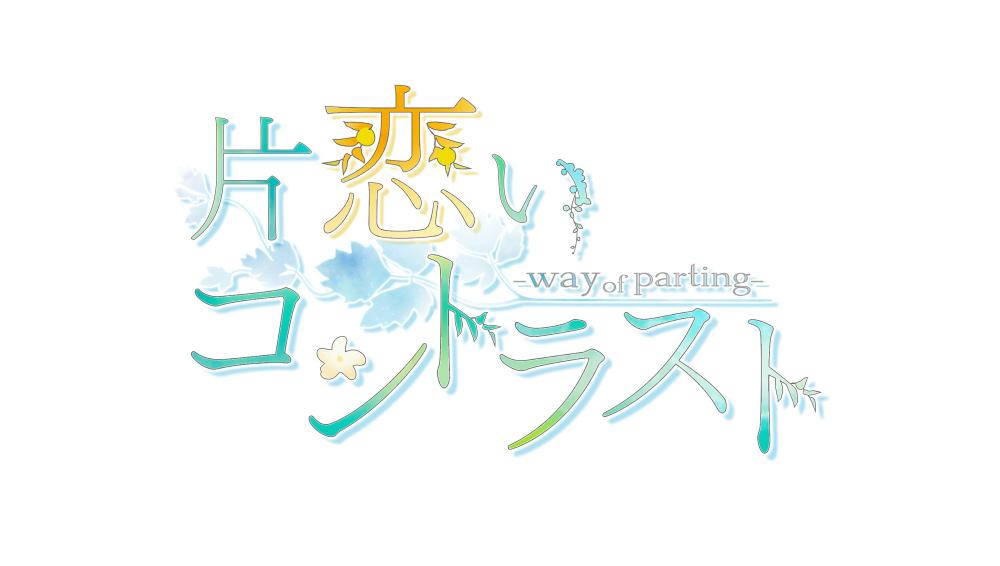 【在庫限り】 片恋いコントラスト—way of parting—第一巻 通常版
