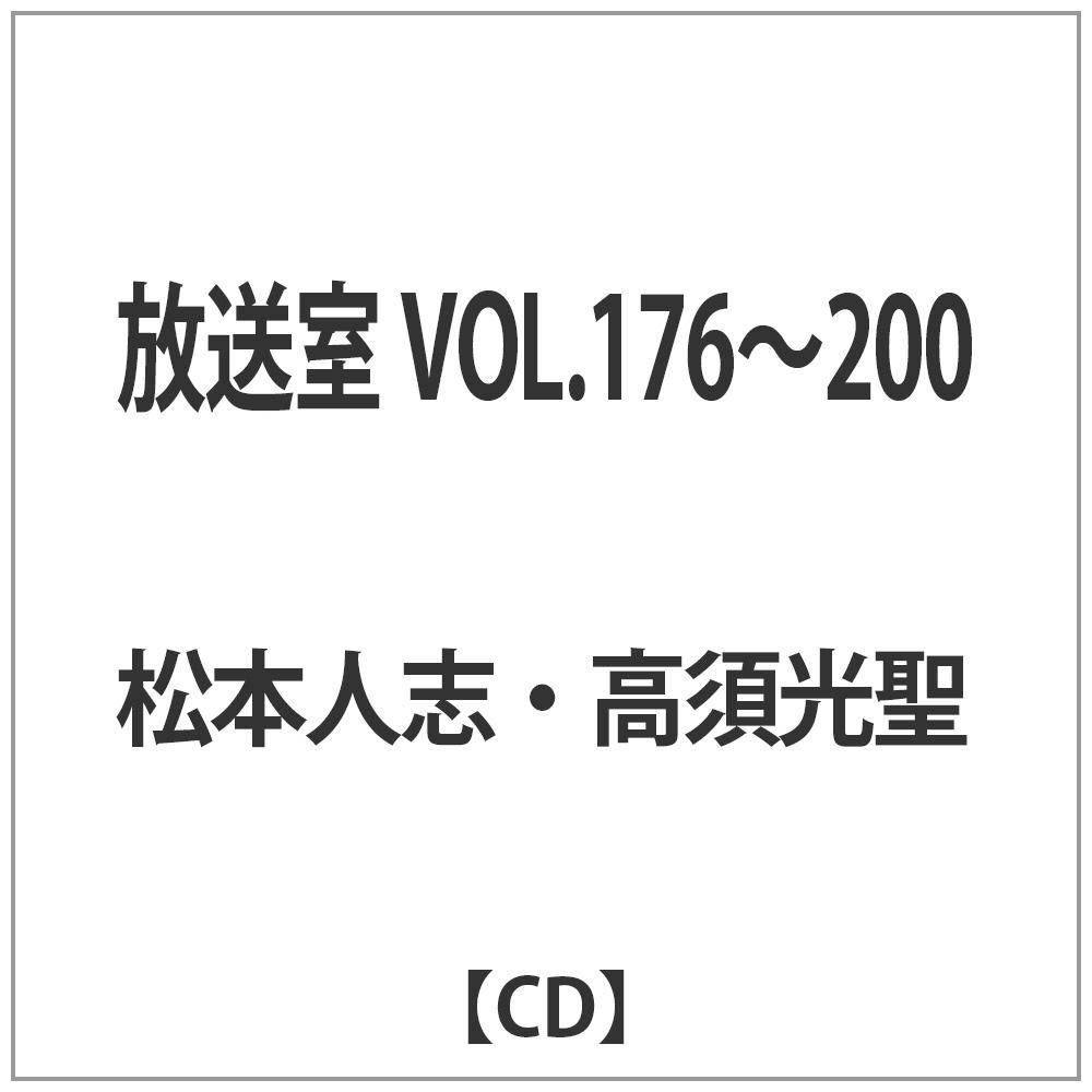 松本人志・高須光聖/放送室 VOL.176〜200 【CD】