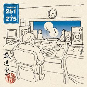 放送室 VOL.251〜275