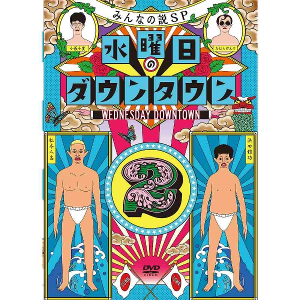 水曜日のダウンタウン2 初回数量限定 ランチバッグ付 【DVD】   [DVD]