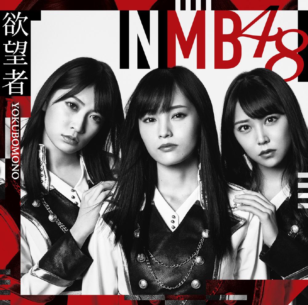 NMB48 / 18thシングル「欲望者」 通常盤 Type-A