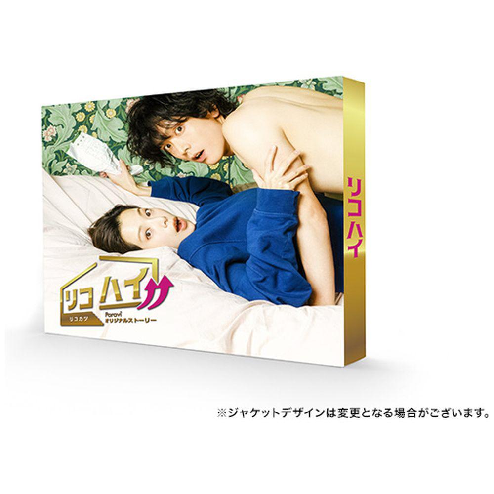 リコハイ!! Blu-ray BOX