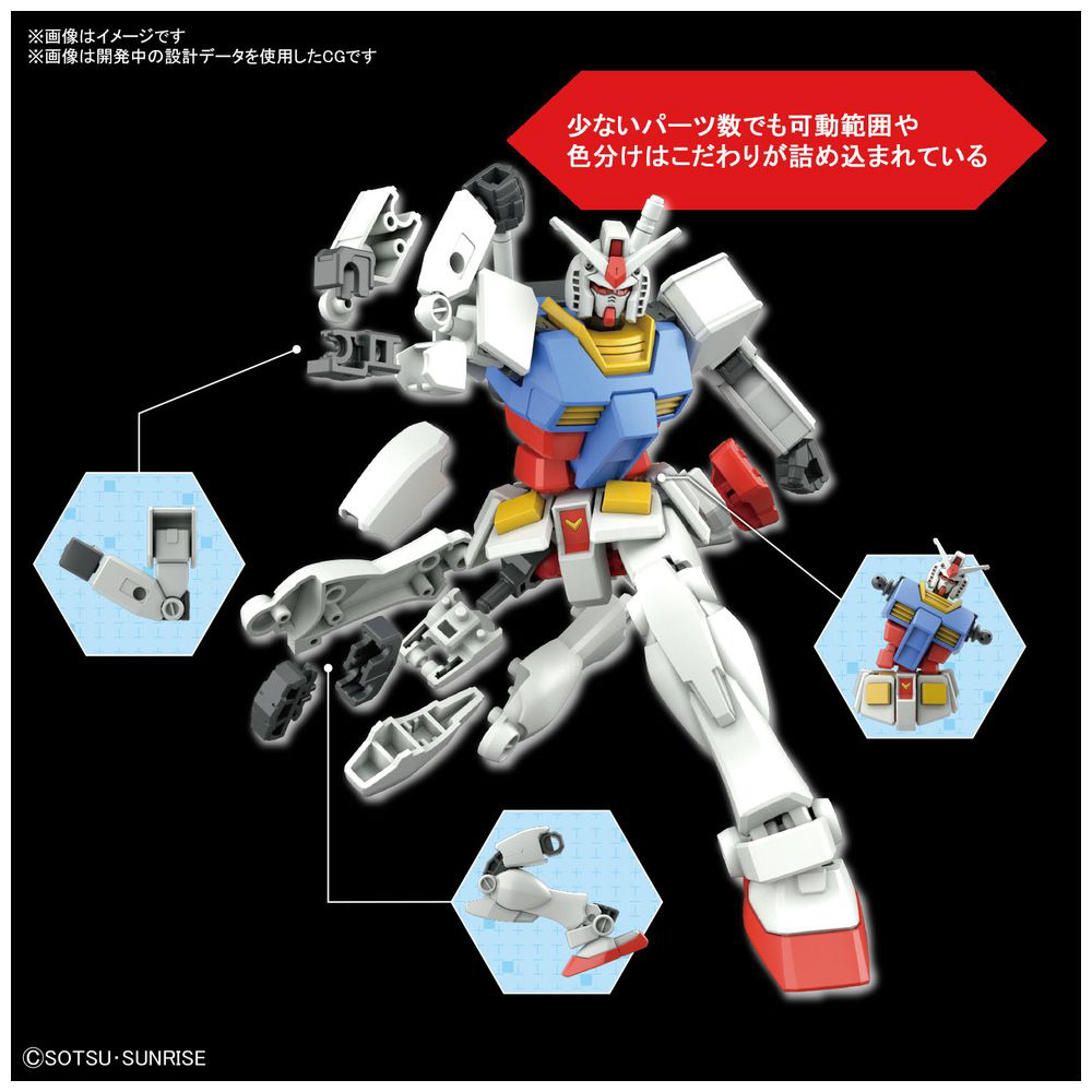 ENTRY GRADE 1/144 RX-78-2 ガンダム【機動戦士ガンダム】_4