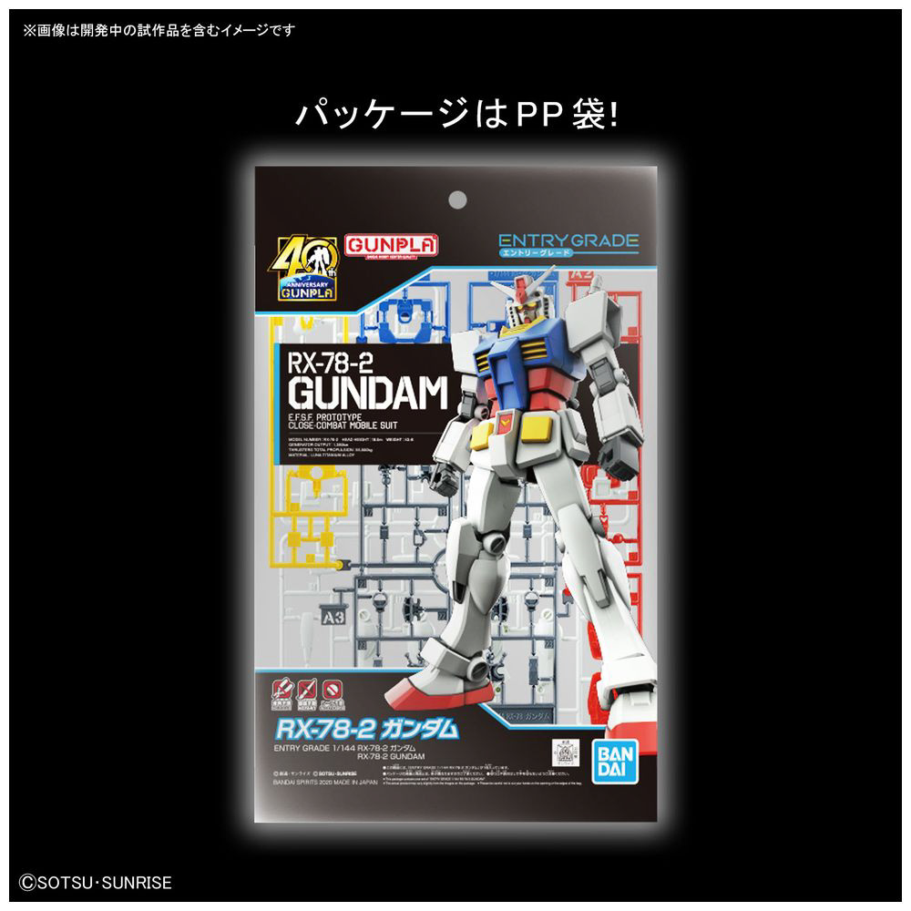 ENTRY GRADE 1/144 RX-78-2 ガンダム【機動戦士ガンダム】_8