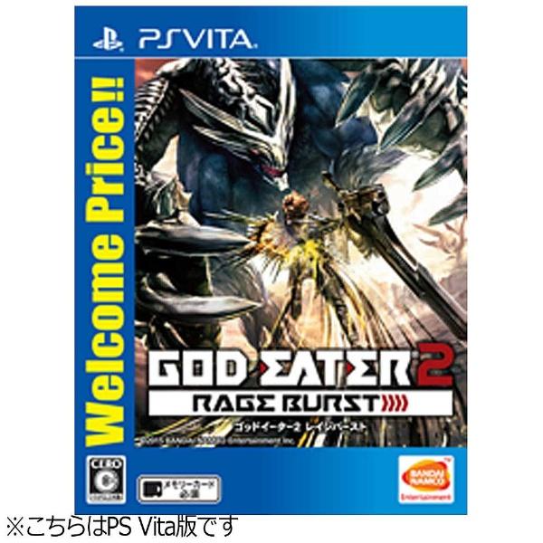 ゴッドイーター2 レイジバースト Welcome Price!! 【PS Vitaゲームソフト】