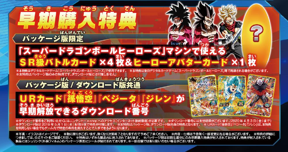 〔中古品〕スーパードラゴンボールヒーローズ ワールドミッション 【Switch】_12