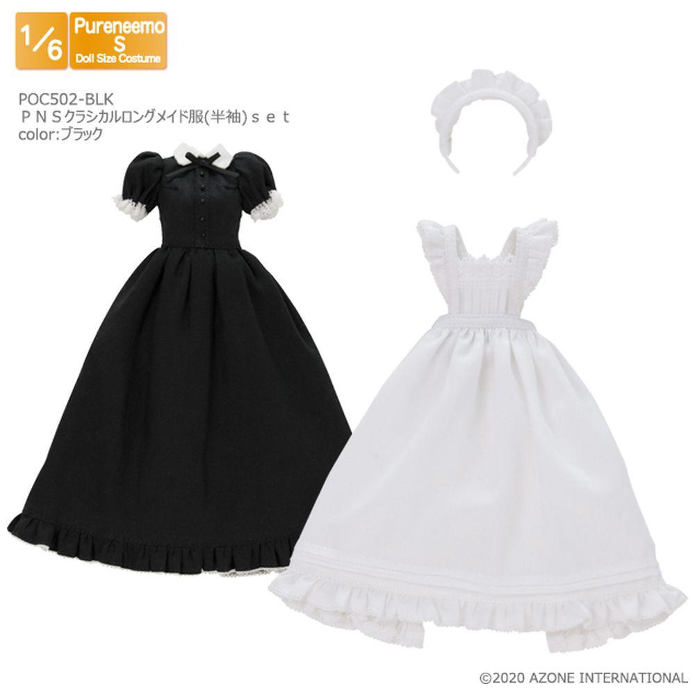 1/6 PNSクラシカルロングメイド服(半袖)set ブラック