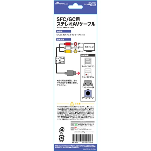SFC/GC用 ステレオAVケーブル 【NewFC/SFC/N64/GC】 [ANS-H076]_2