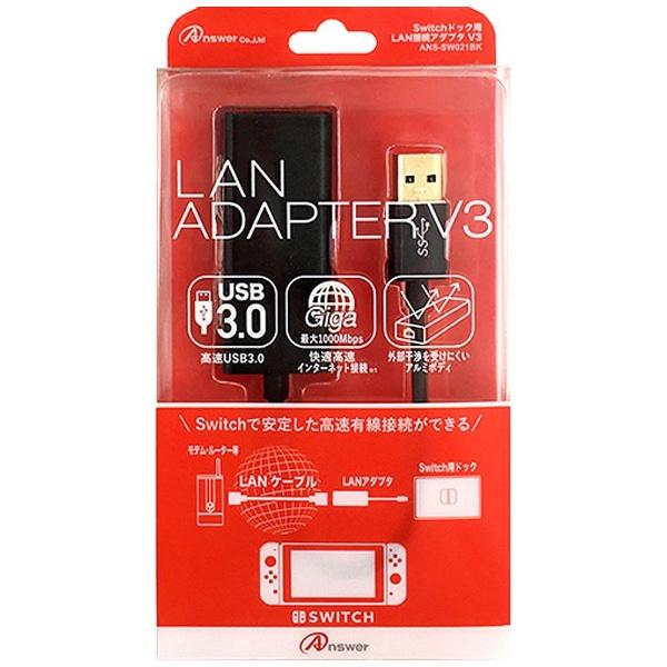 Switchドック用 LAN接続アダプタ V3 ブラック [ANS-SW021BK]