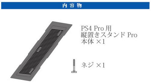 PS4Pro用 縦置きスタンドプロ (CUH-7000) [PS4] [BKS-ANSPF005] 【ビックカメラグループオリジナル】_4