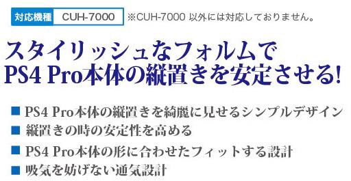 PS4Pro用 縦置きスタンドプロ (CUH-7000) [PS4] [BKS-ANSPF005] 【ビックカメラグループオリジナル】_5