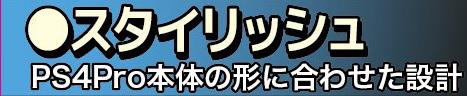 PS4Pro用 縦置きスタンドプロ (CUH-7000) [PS4] [BKS-ANSPF005] 【ビックカメラグループオリジナル】_6