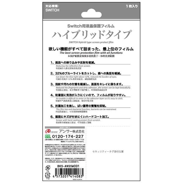 Switch用ハイブリッドフィルム [Switch] [BKS-ANSSW001] 【ビックカメラグループオリジナル】_1