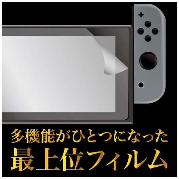 Switch用ハイブリッドフィルム [Switch] [BKS-ANSSW001] 【ビックカメラグループオリジナル】_2