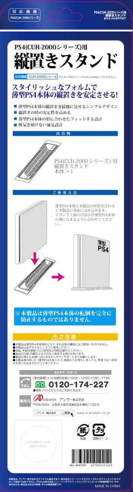 【在庫限り】 PS4用 ホコリフィルター(ホワイト) BKS-ANSPF007[PS4(CUH-2000/CUH-2100/CUH-2200)] BKS-ANSPF0 【ビックカメラグループオリジナル】_1