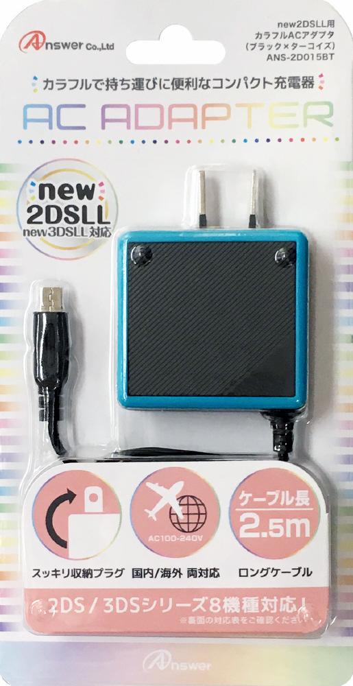 new2DSLL用 カラフルACアダプタ ブラック×ターコーズ [3DS/2DS] [ANS-2D015BT]
