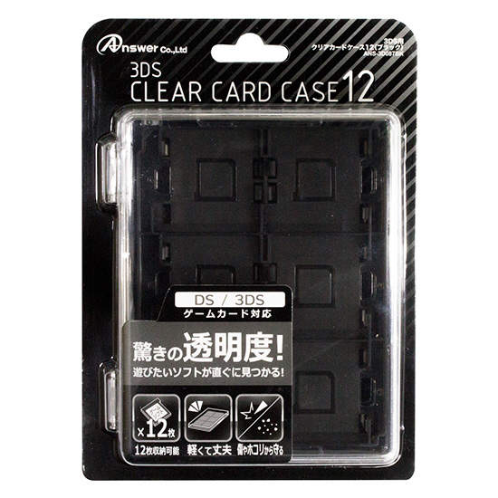3DS用 クリアカードケース12 ブラック ANS-3D087BK ANS-3D087BK