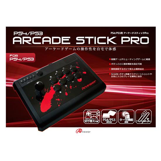 PS4/PS3用 アーケードスティックPro ANS-PF054 ANS-PF054