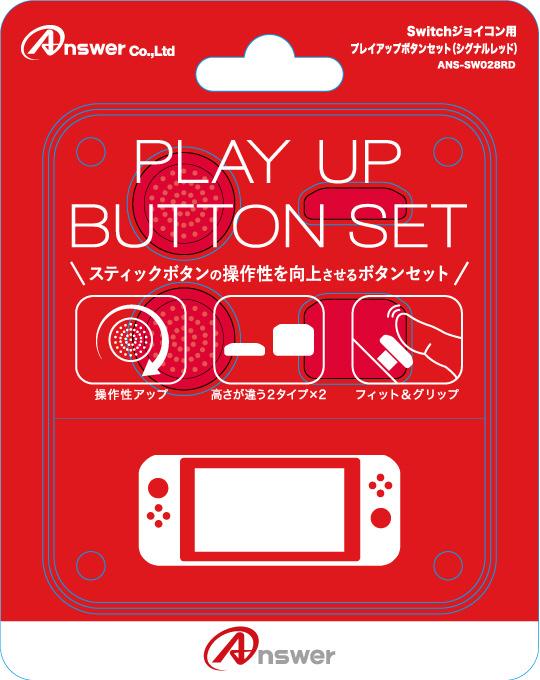 【在庫限り】 Switchジョイコン用 プレイアップボタンセット シグナルレッド ANS-SW028RD ANS-SW028RD シグナルレッド