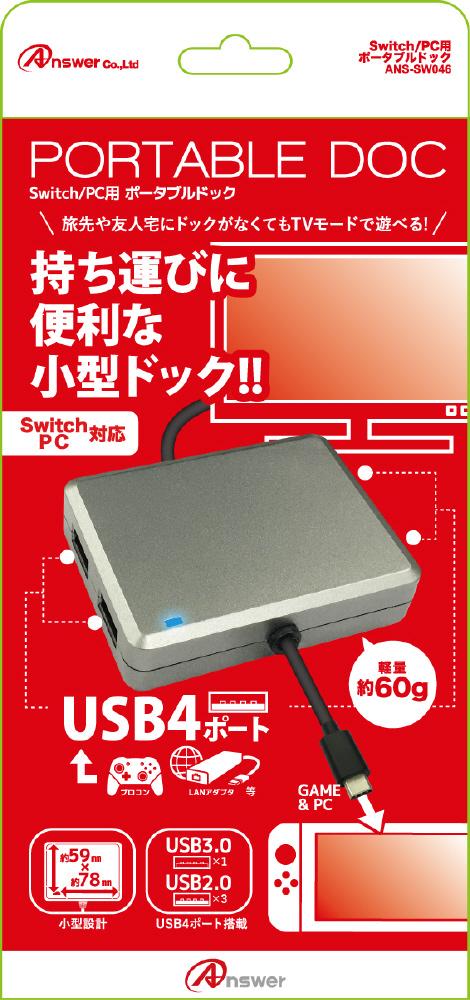 Switch用 ポータブルドック ANS-SW046 ANS-SW046