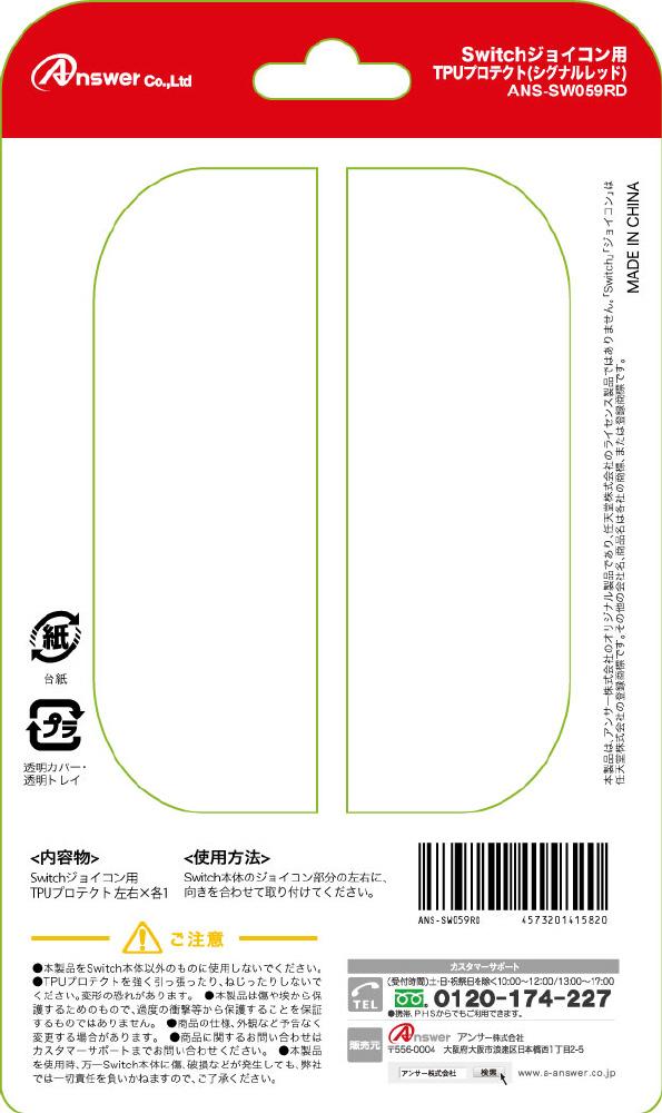 Switchジョイコン用 TPUプロテクト シグナルレッド [ANS-SW059RD]_1