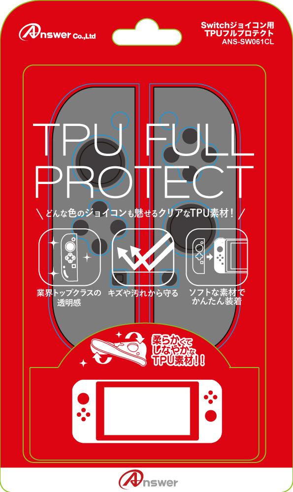 【在庫限り】 Switchジョイコン用 TPUフルプロテクト クリア [ANS-SW061CL]