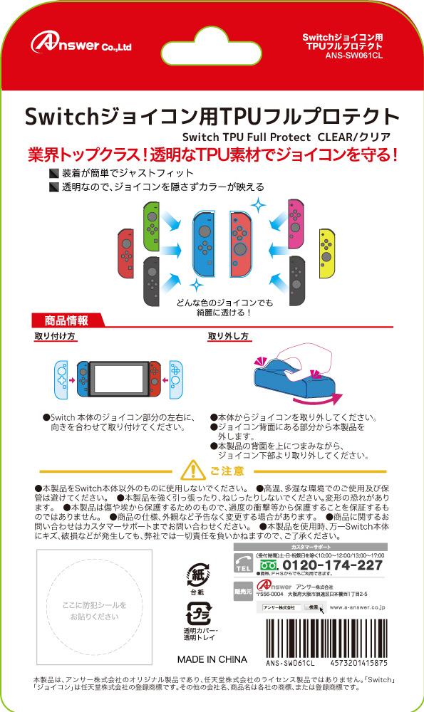 【在庫限り】 Switchジョイコン用 TPUフルプロテクト クリア [ANS-SW061CL]_1